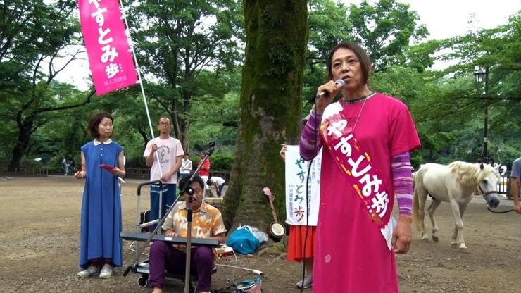 Reiwa Uprising